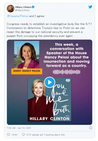 ヒラリー・クリントン議員のポッドキャスト:ペロシ下院議長と対談、「黒幕はプーチン大統領だ!」
